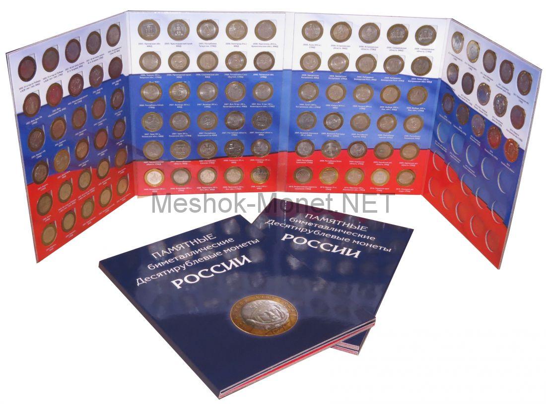 Набор монет 10 рублей 2000-2016 гг. 111 монет в альбоме
