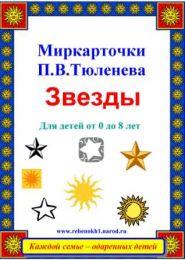 """Миркарточки для младенцев П.В.Тюленева """"МИР звезд"""". Для детей с рождения до 8 лет."""