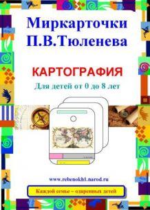 """Миркарточки П.В.Тюленева """"КАРТОГРАФИЯ"""". Для детей от 0 до 8 лет."""