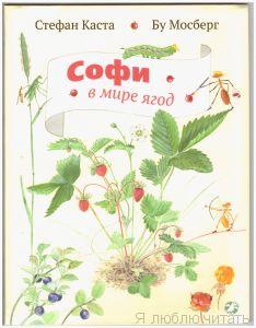 Софи в мире ягод