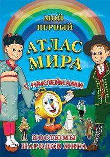 """Атлас мира для детей с наклейками """"Костюмы народов мира"""""""