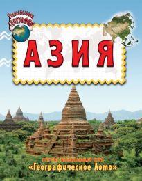 """Увлекательная география """"Атлас Азии для детей"""""""
