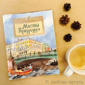 Мосты Петербурга