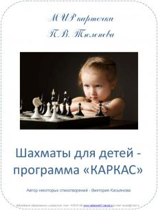"""Шахматы для детей - программа ""КАРКАС"". МИРкарточки П.В. Тюленева"