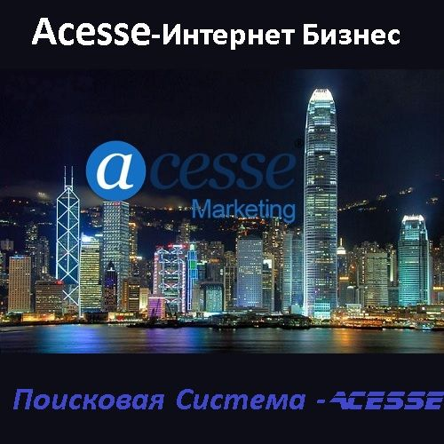 Aksess-Marketing