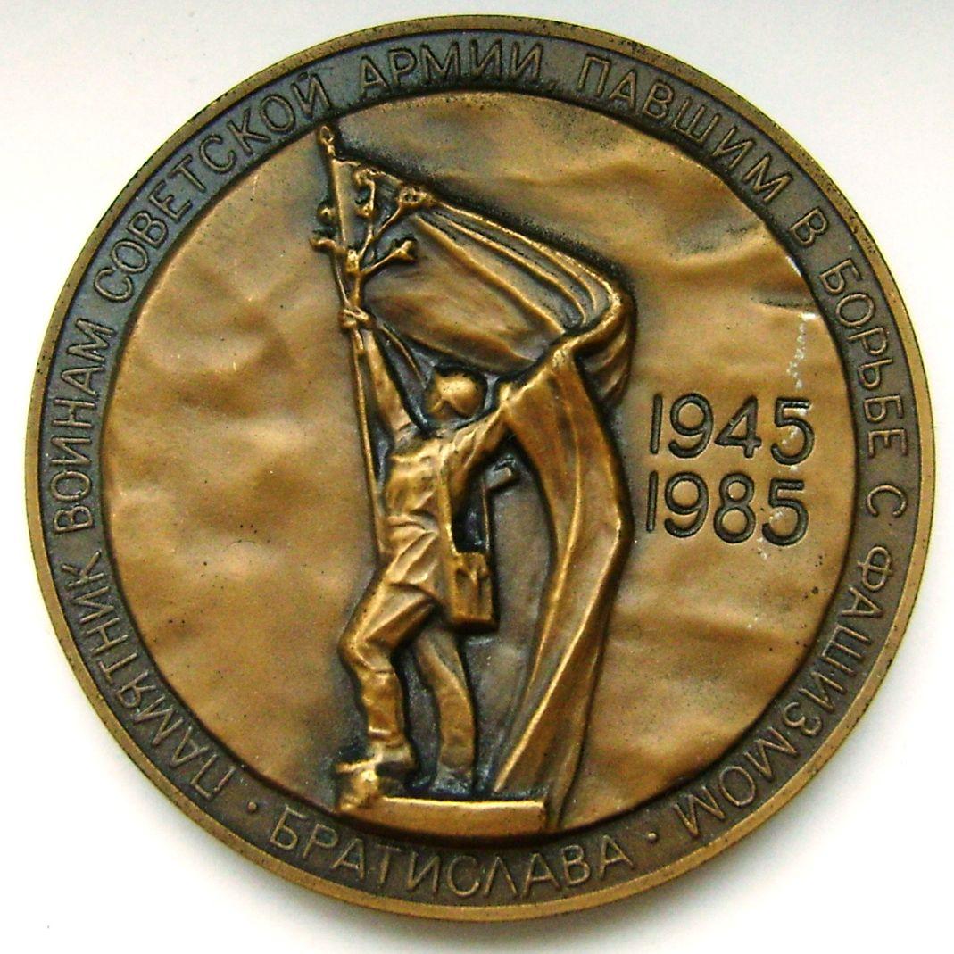 Медаль 40 лет Победы Освобождение Братиславы